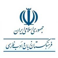 arvinrs.com,آروين رايان سيستم,فرهنگستان زبان و ادب فارسی