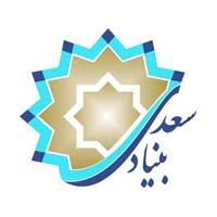 arvinrs.com,آروين رايان سيستم,بنیاد ملی سعدی